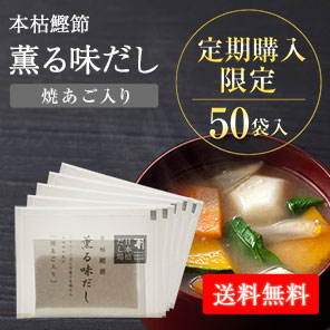 定期購入限定「薫る味だし(焼あご入り)」50袋入り新登場!