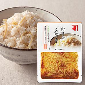 【季節限定】新生姜ご飯の素 (混ぜご飯の素) 2合用