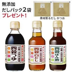 【通販限定】四穀つゆシリーズ3本セット