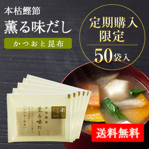 【定期購入】本枯鰹節薫る味だし(かつおと昆布)8g×50袋入(送料無料)
