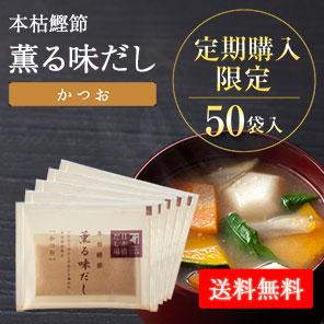 【定期購入】本枯鰹節薫る味だし(かつお)8g×50袋入(送料無料)
