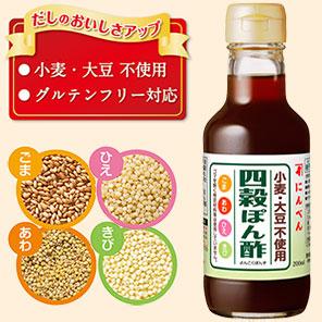 四穀ぽん酢【小麦・大豆不使用】