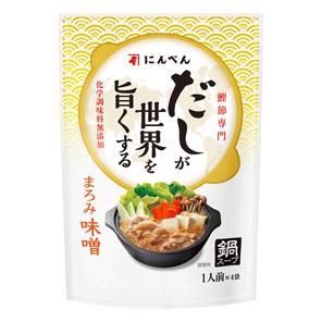だしが世界を旨くする まろみ味噌 鍋スープ