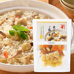 【数量限定・秋限定】栗ときのこご飯の素 2合用