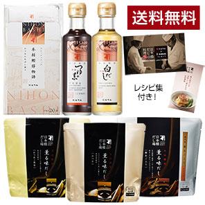 【送料無料】日本橋だしの料理帖セット