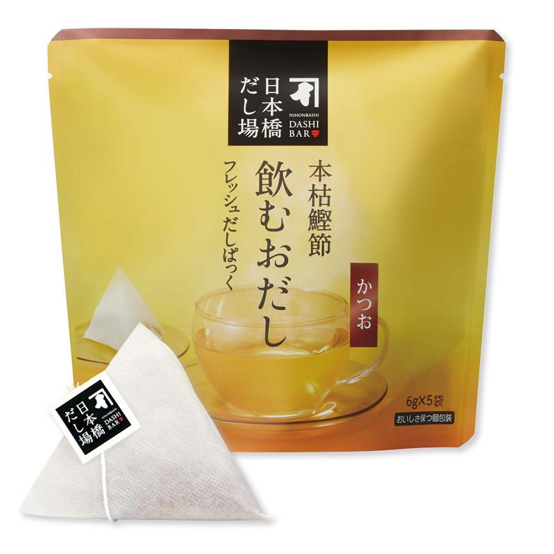 本枯鰹節・飲むおだし【かつお】6g×5袋
