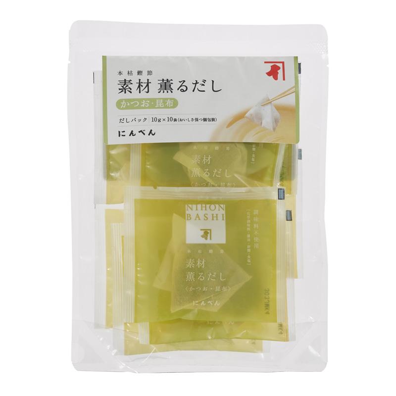 【通販限定】素材薫るだし(かつお昆布) 10g×10袋