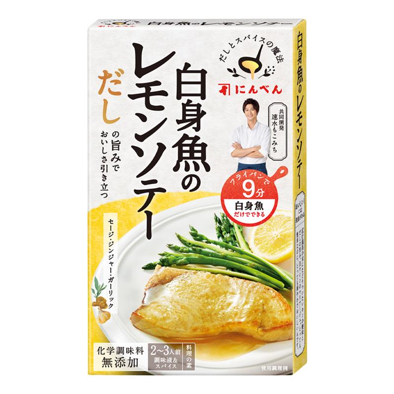だしとスパイスの魔法 白身魚のレモンソテー(調味液74g+スパイス4.0g)