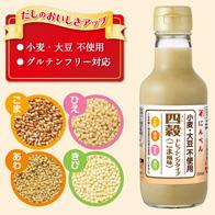 四穀ドレッシングタイプごま風味【小麦・大豆不使用】